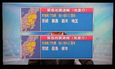 二階建て緊急地震速報.jpg